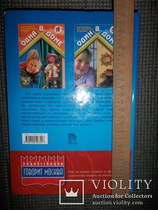 Энциклопедия для современных мальчишек.2001 год., фото №12
