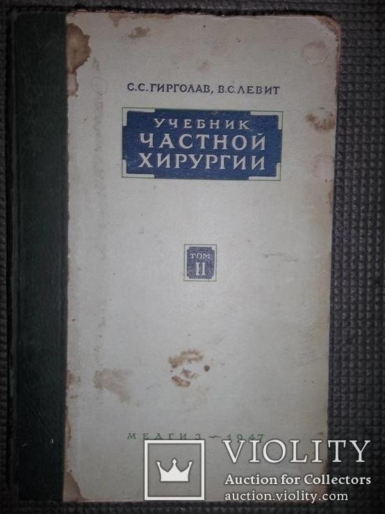 Учебник частной хирургии.Том 2.1947 год., фото №2