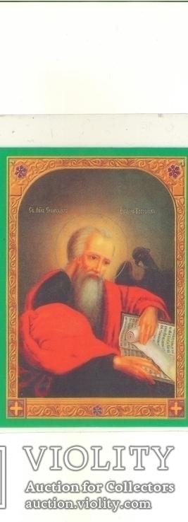 Святой апостол и евангелист Иоанн Богослов.
