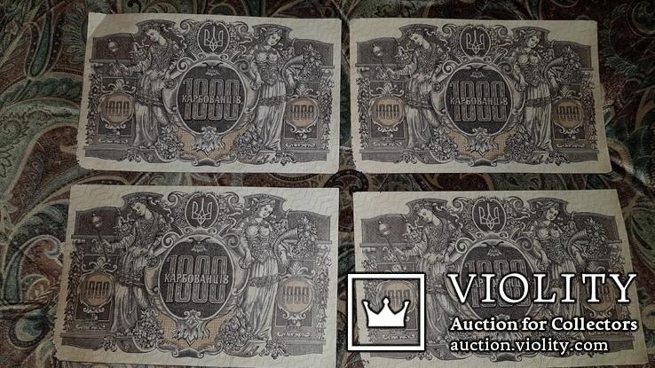 Бона. 4  банкноти по 1 000 карбованців. АЕ 712238- АЕ 712241, фото №3