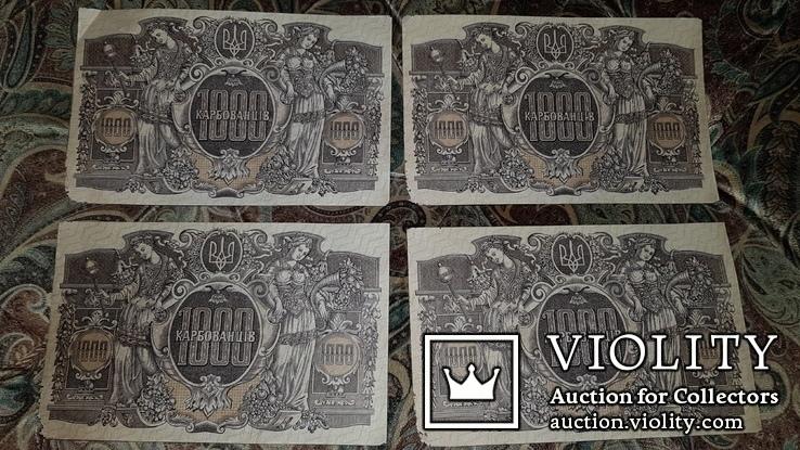 Бона. 4  банкноти по 1 000 карбованців. АЕ 712238- АЕ 712241, фото №4