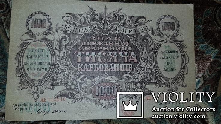 Бона. 4  банкноти по 1 000 карбованців. АЕ 712238- АЕ 712241, фото №7