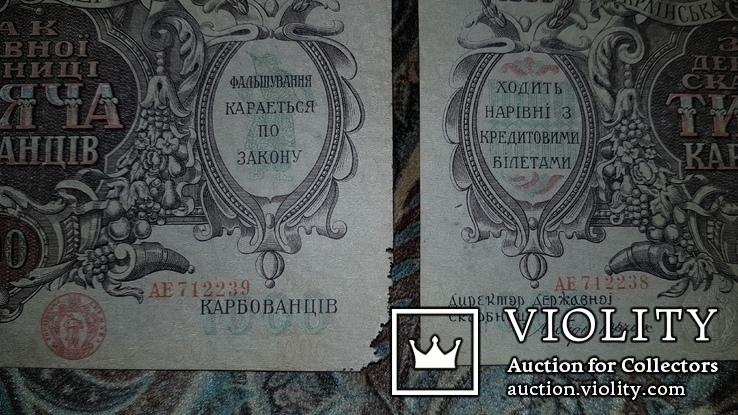 Бона. 4  банкноти по 1 000 карбованців. АЕ 712238- АЕ 712241, фото №10