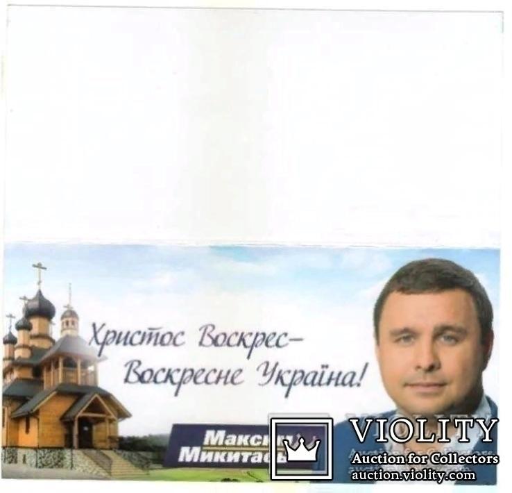 Христос воскрес - воскресне Україна! Тираж 1 000 экз.