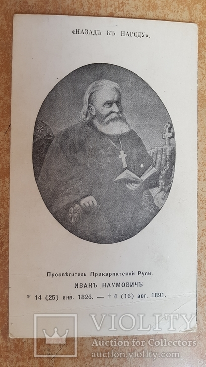 Просветитель Прикарпатской Руси. Иван Наумович. Священник., фото №2