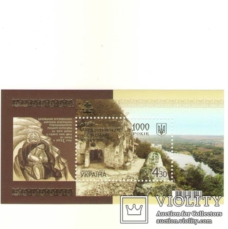 Свято-Усікновенський Лядівський монастир - 1 000 років. 2013.