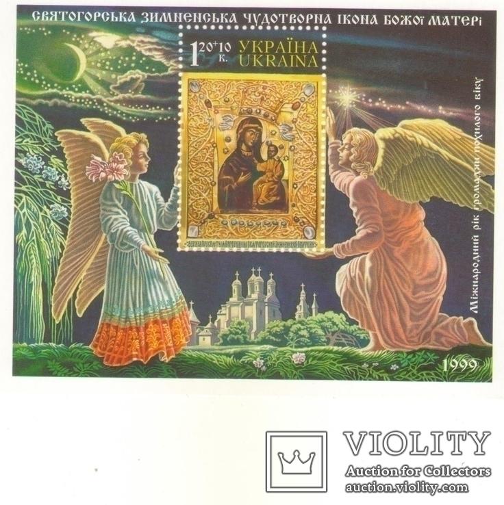 Святогорська Зимненська чудотворна ікона Божої Матері. 1999.