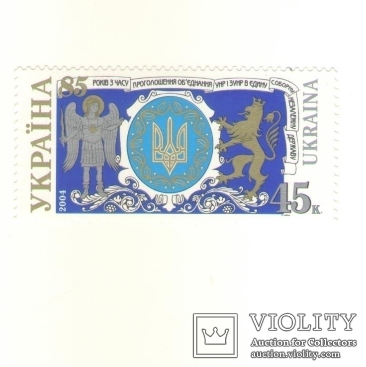 Проголошення обєднання УНР і ЗУНР в соборну Україну. 2004.
