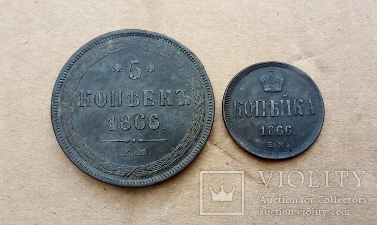 5 копеек 1866 ЕМ + бонус, фото №3