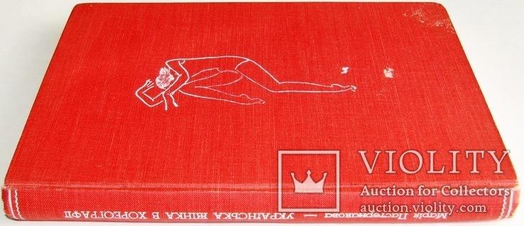 1964  Українська жінка в хореографії. Марія Пастернакова.  Тираж 750, фото №2