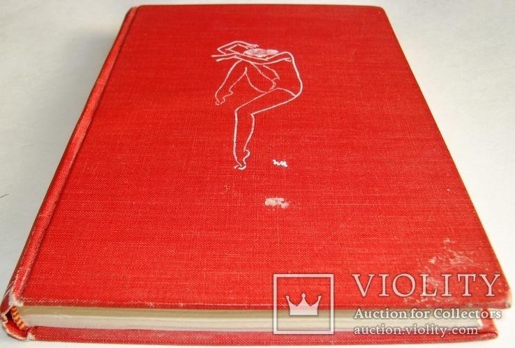 1964  Українська жінка в хореографії. Марія Пастернакова.  Тираж 750, фото №5