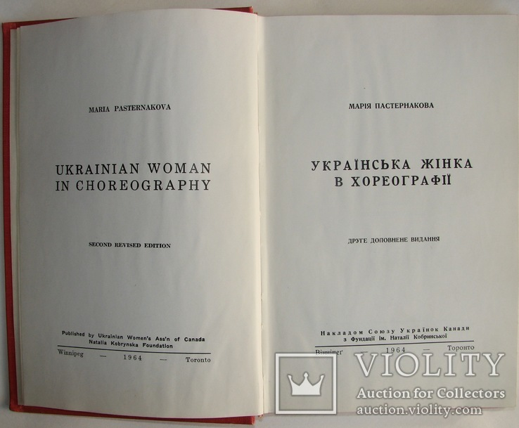 1964  Українська жінка в хореографії. Марія Пастернакова.  Тираж 750, фото №7