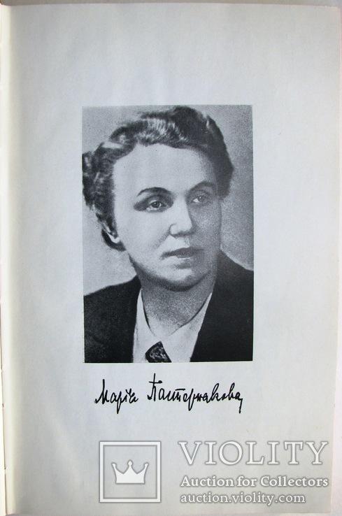 1964  Українська жінка в хореографії. Марія Пастернакова.  Тираж 750, фото №8