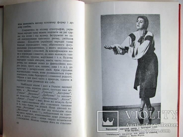 1964  Українська жінка в хореографії. Марія Пастернакова.  Тираж 750, фото №10