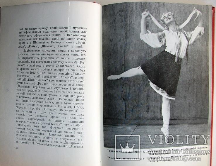1964  Українська жінка в хореографії. Марія Пастернакова.  Тираж 750, фото №11