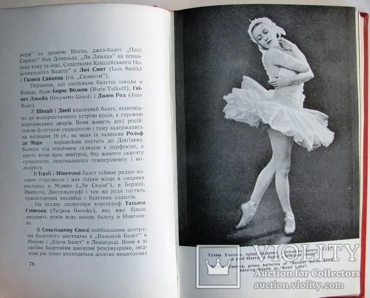 1964  Українська жінка в хореографії. Марія Пастернакова.  Тираж 750, фото №12
