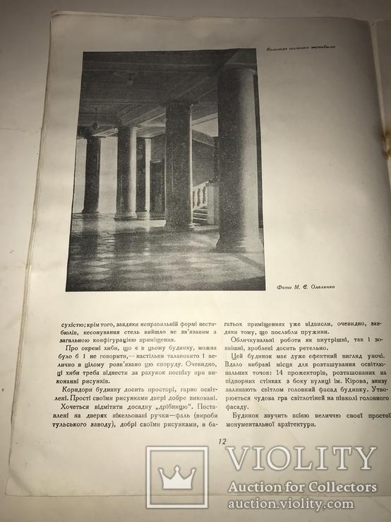 1938 Кабинет Министров Украины Спецномер Архитектура, фото №4