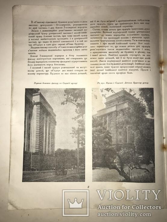 1938 Кабинет Министров Украины Спецномер Архитектура, фото №8
