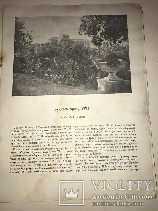 1938 Кабинет Министров Украины Спецномер Архитектура, фото №11