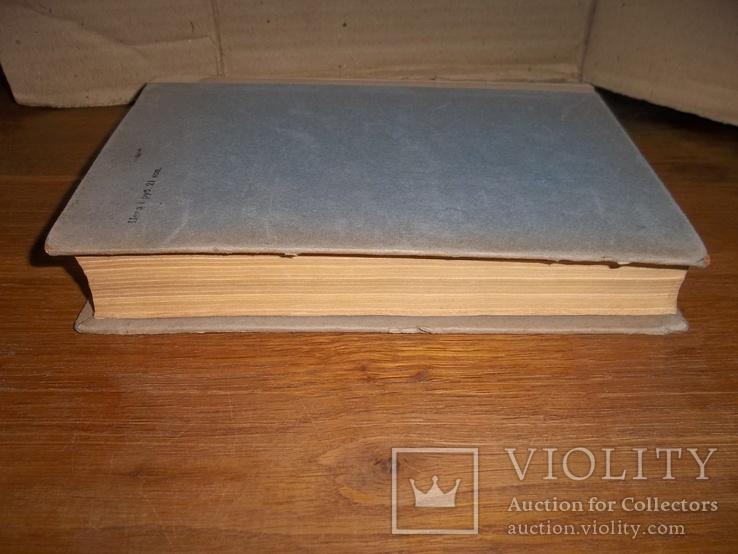 Толковый словарь военных терминов.1966 год., фото №10