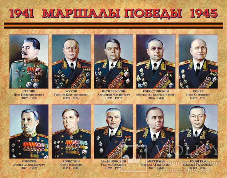 Фотографии копии маршалы победы А-1, фото №11