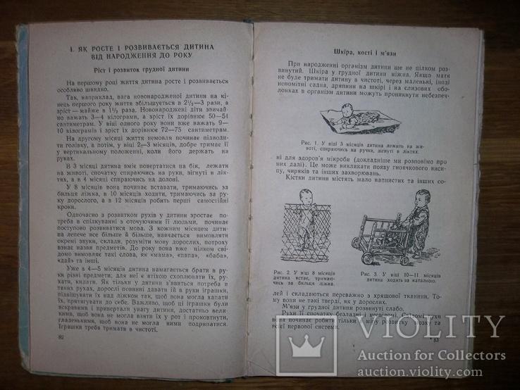 Курс лекций для беременных и матерей.1958 год., фото №6
