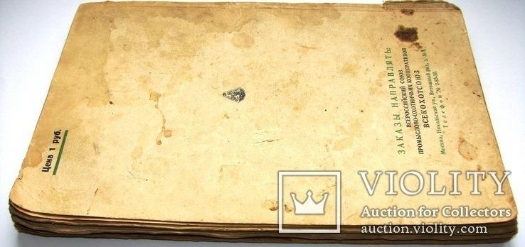 1928  Спутник рыболова-удильщика. Рождественский, Н., фото №4