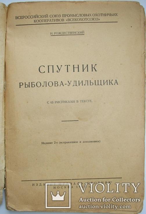 1928  Спутник рыболова-удильщика. Рождественский, Н., фото №5