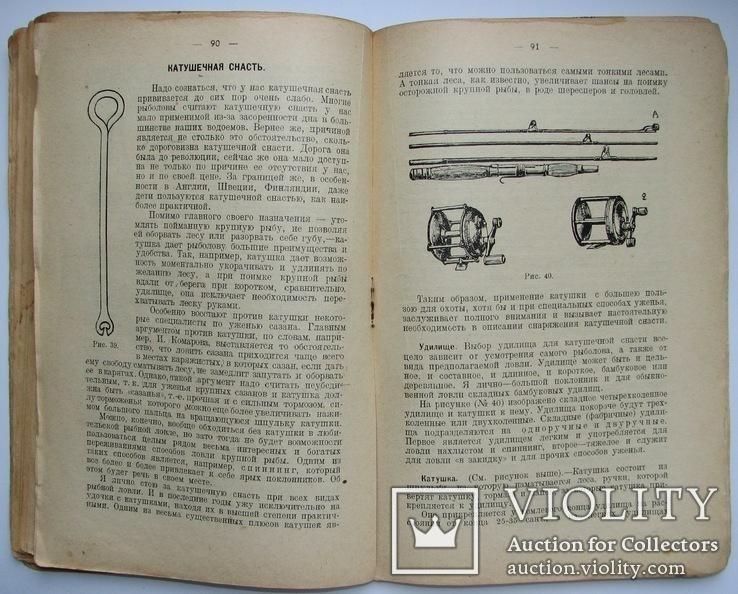 1928  Спутник рыболова-удильщика. Рождественский, Н., фото №10