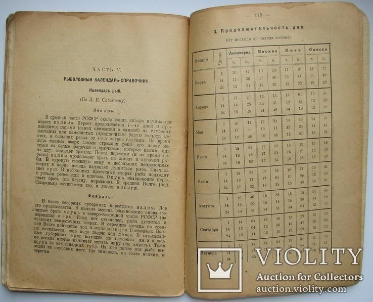 1928  Спутник рыболова-удильщика. Рождественский, Н., фото №12