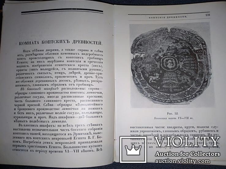 1916 Императорский Эрмитаж