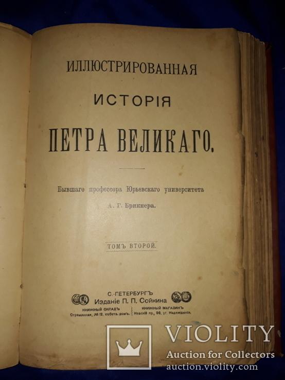 1903 Иллюстрированная история Петра Великого в 2 томах