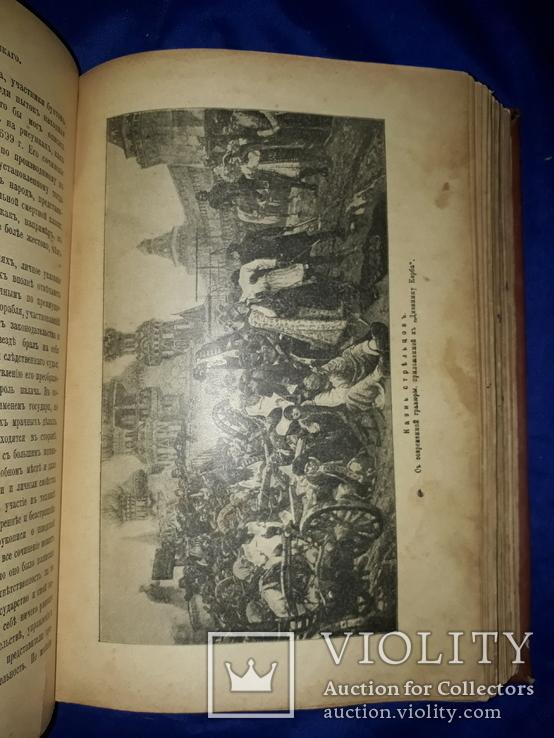 1903 Иллюстрированная история Петра Великого в 2 томах, фото №3
