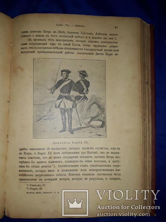 1903 Иллюстрированная история Петра Великого в 2 томах, фото №6