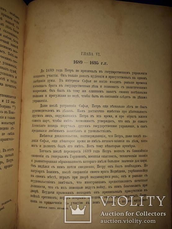 1903 Иллюстрированная история Петра Великого в 2 томах, фото №7