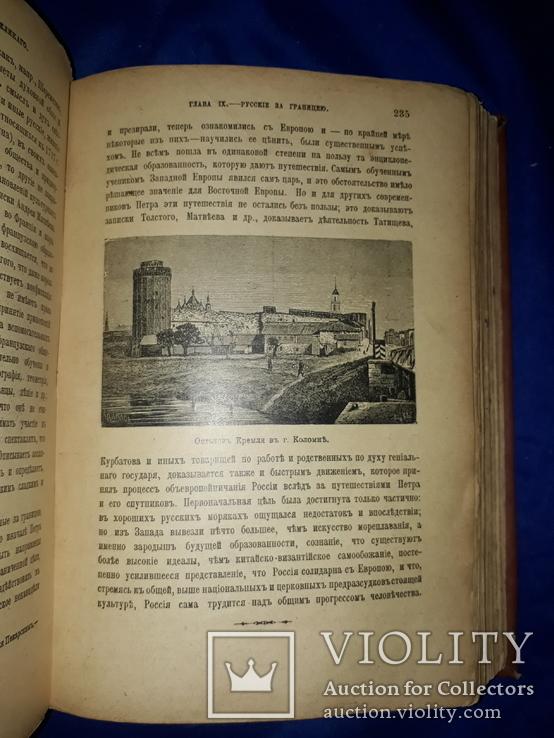 1903 Иллюстрированная история Петра Великого в 2 томах, фото №8