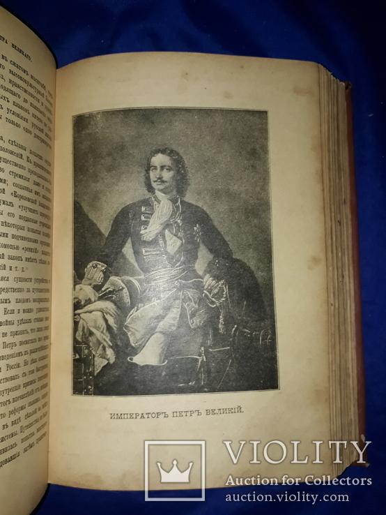 1903 Иллюстрированная история Петра Великого в 2 томах, фото №9