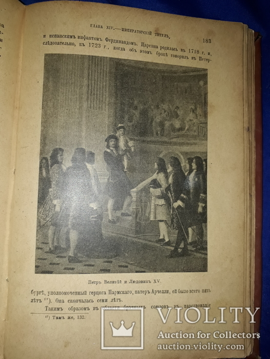 1903 Иллюстрированная история Петра Великого в 2 томах, фото №10