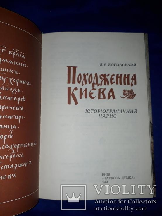 1981 Походження Києва Історіографічний нарис