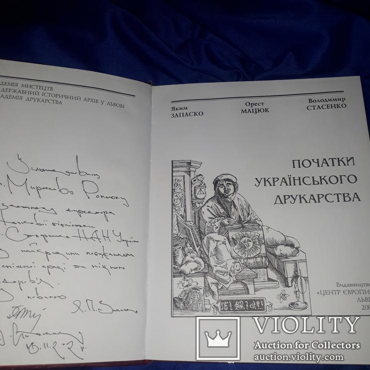 Початки українського друкарства з автографом Я.Запаска
