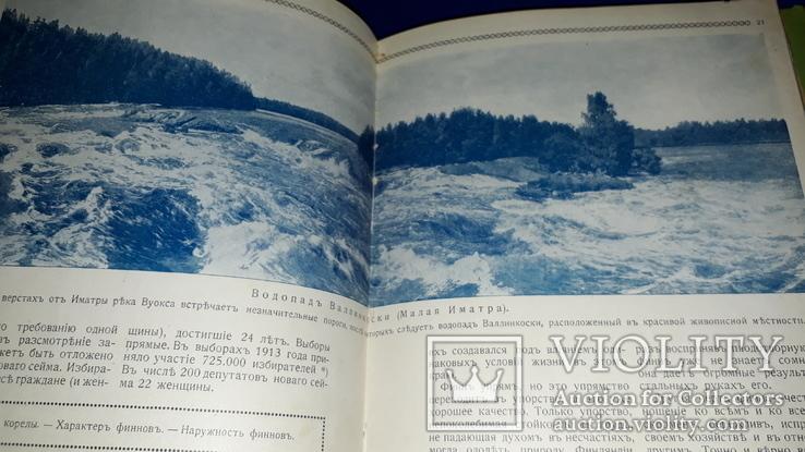 1914 Описание Финляднии. В стране скал и озер
