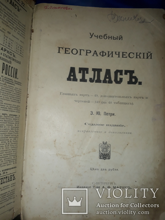 1903 Географический атлас Петри, фото №3