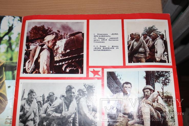 Вони воювали за Батьківщину 1975 рік, фото №3