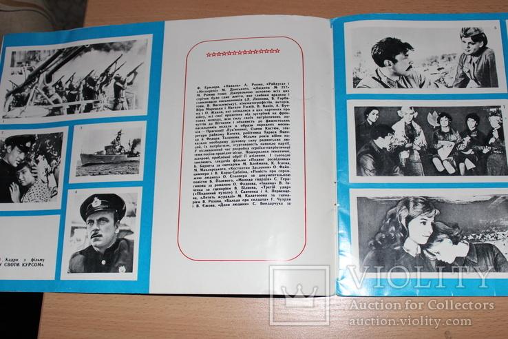 Вони воювали за Батьківщину 1975 рік, фото №4