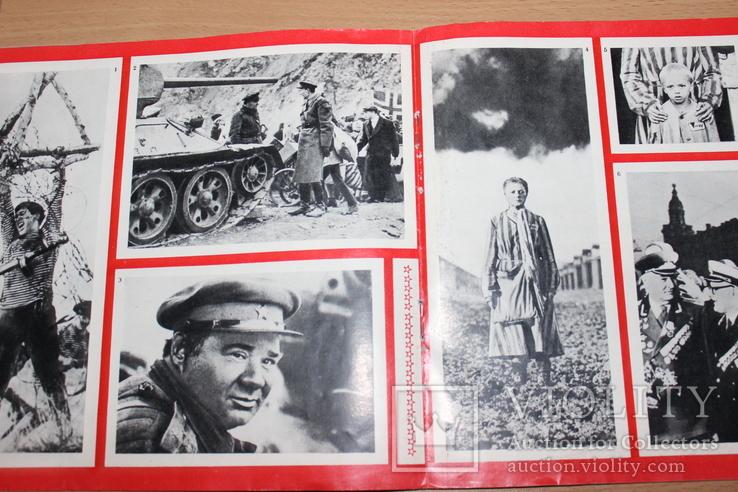 Вони воювали за Батьківщину 1975 рік, фото №5
