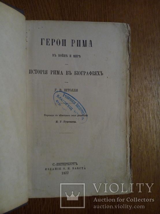 Герои Рима 1877г., фото №3
