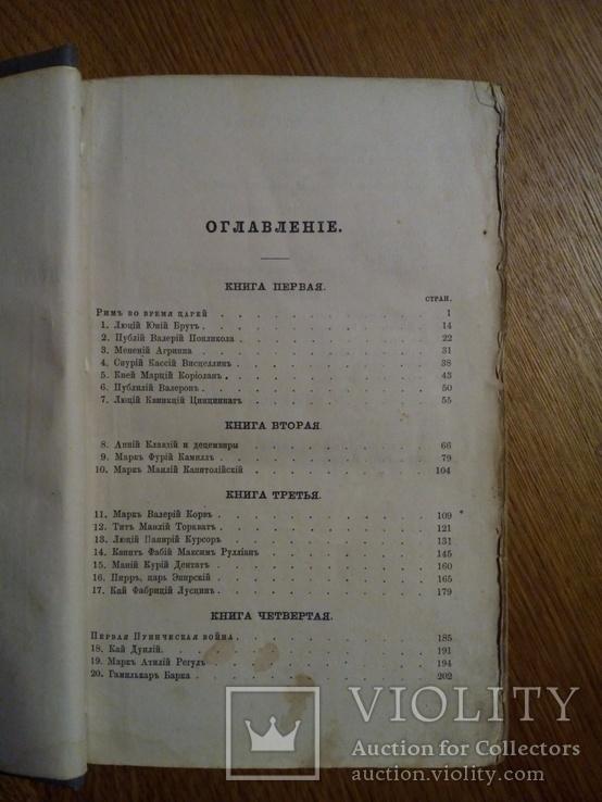 Герои Рима 1877г., фото №4