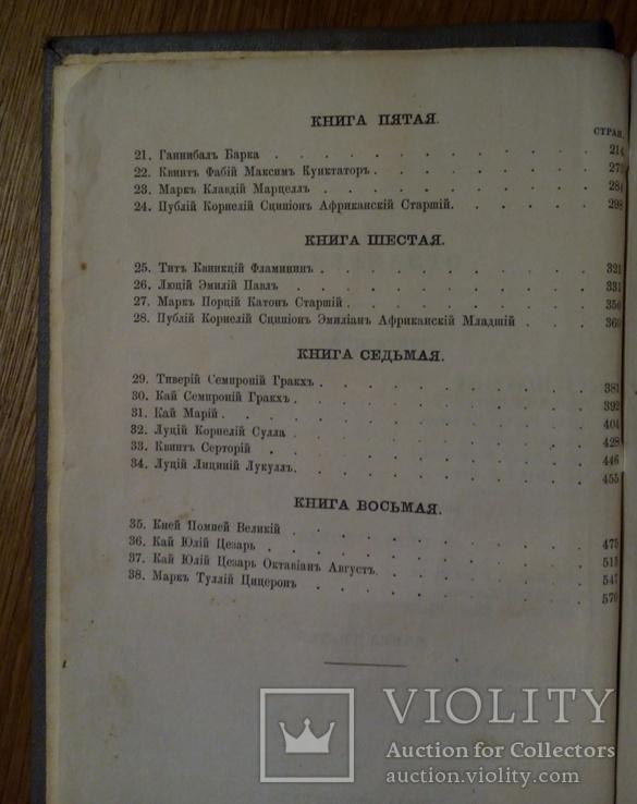 Герои Рима 1877г., фото №5