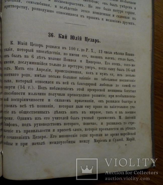 Герои Рима 1877г., фото №6