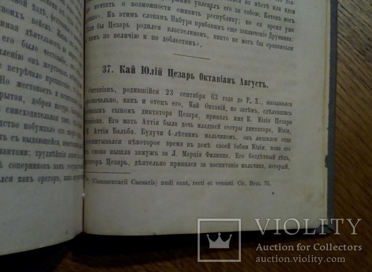 Герои Рима 1877г., фото №7